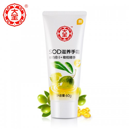 Dabao skincare SOD Hand Cream Nourishing Hands Feet Anti Chapping Anti Dry Moisturizing Skin lotion Fix